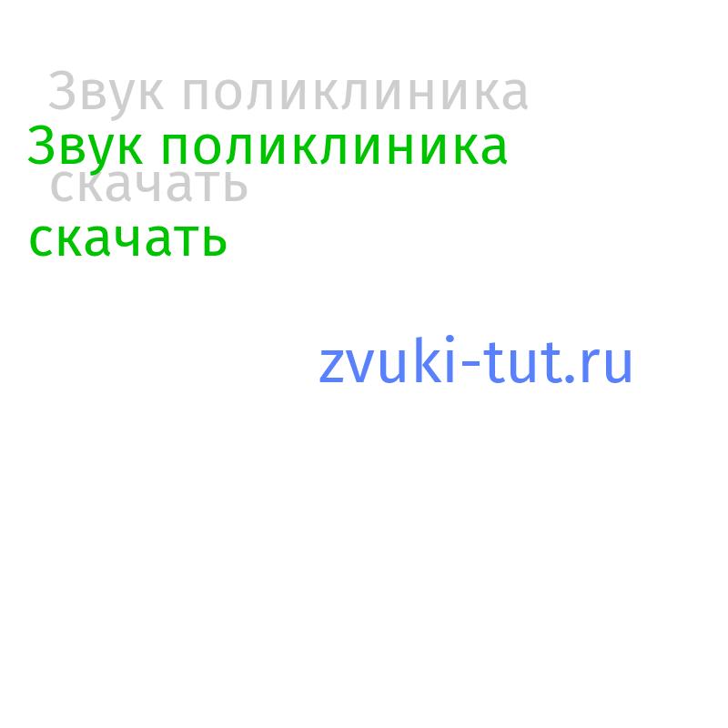 поликлиника Звук