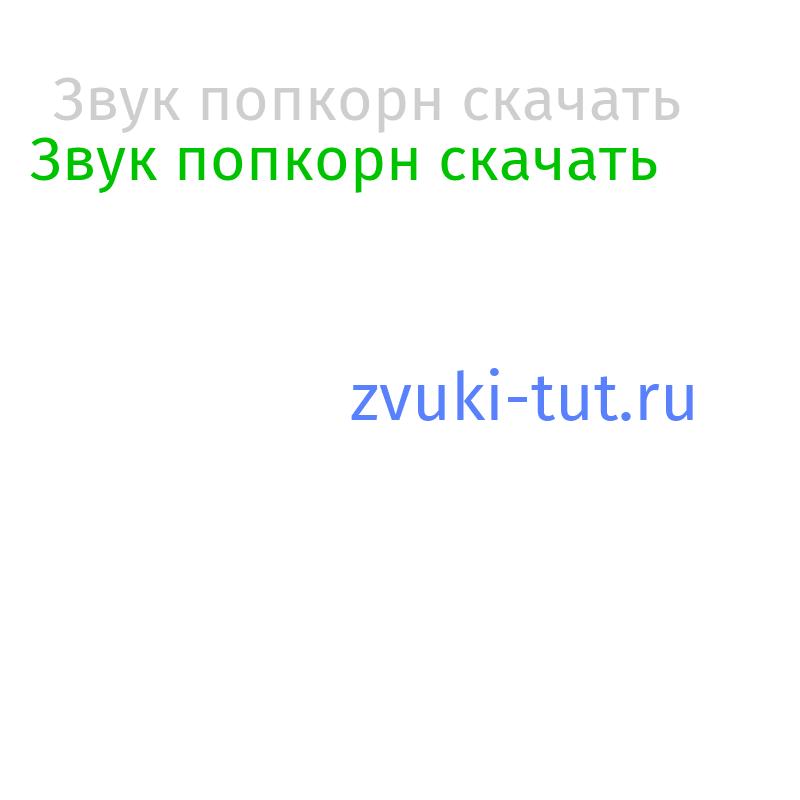 попкорн Звук