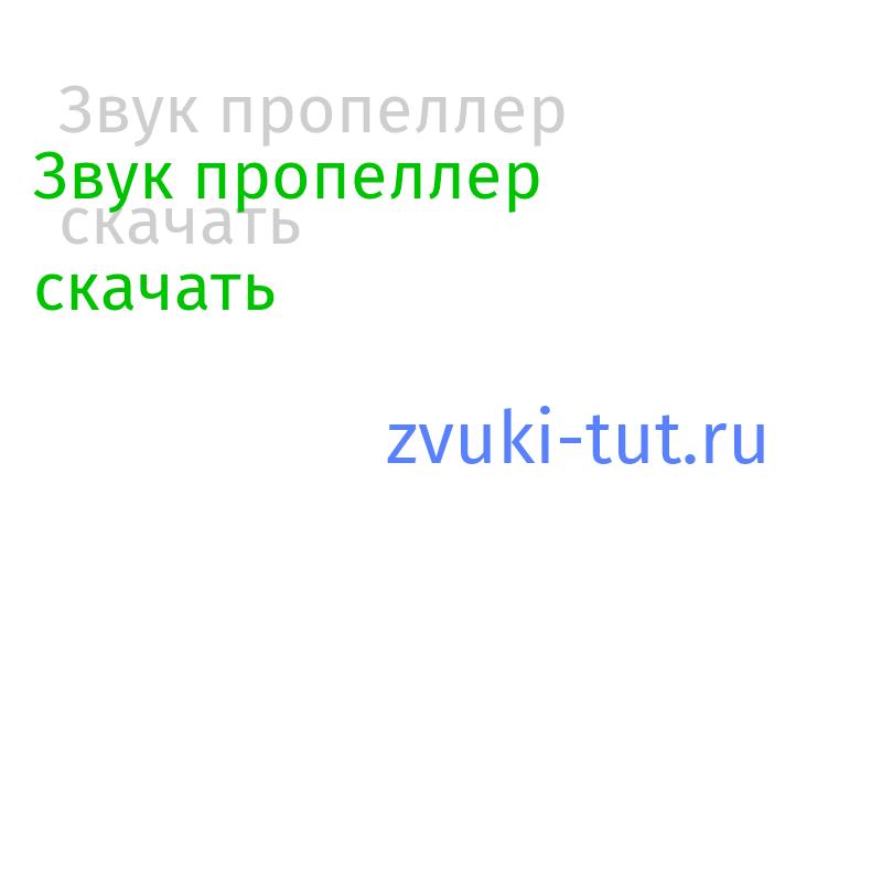 пропеллер Звук