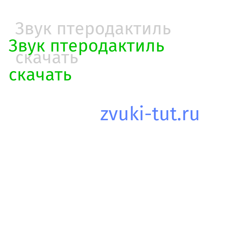 птеродактиль Звук