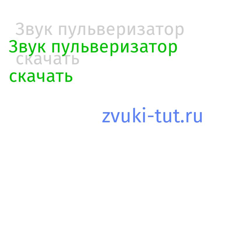 пульверизатор Звук