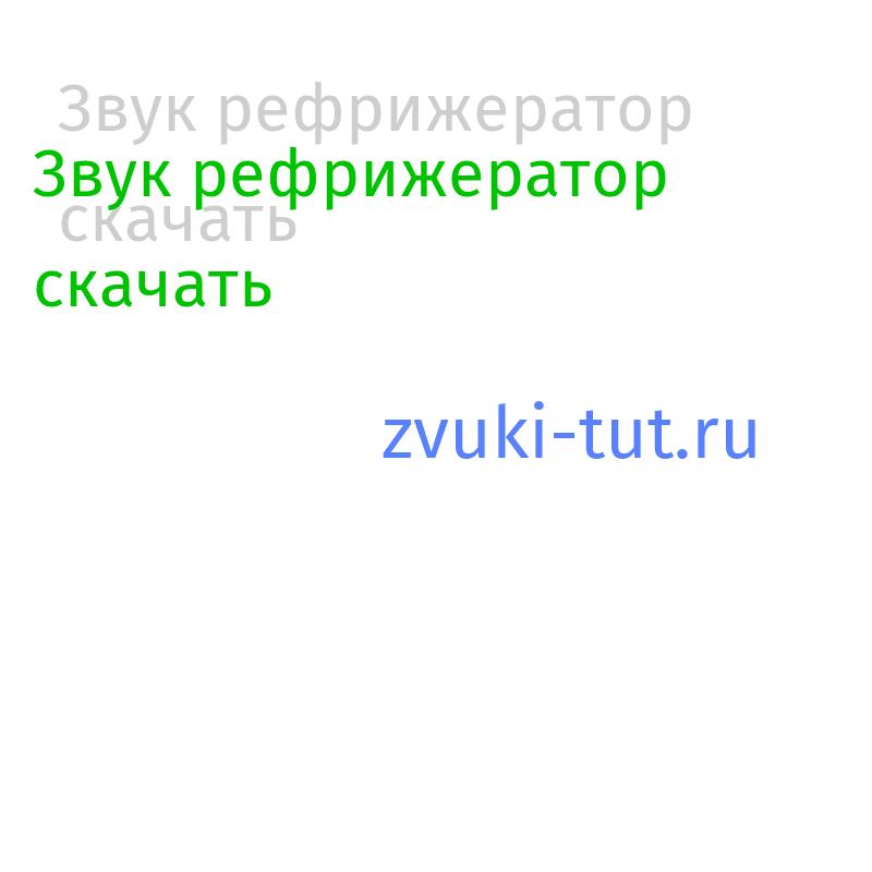 рефрижератор Звук