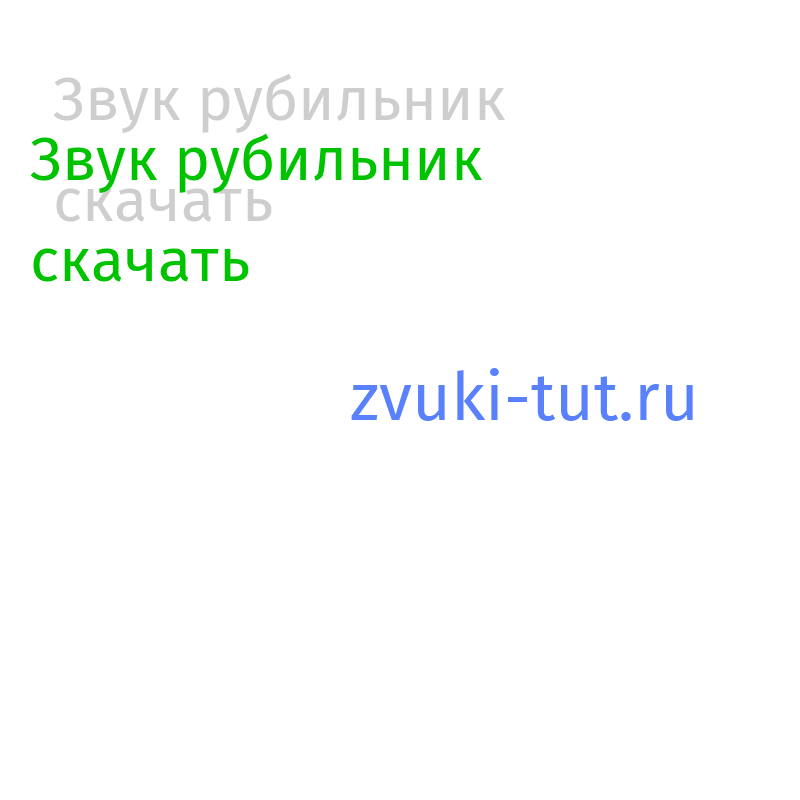 рубильник Звук