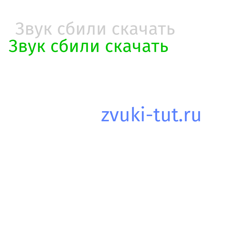 сбили Звук