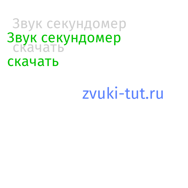 секундомер Звук