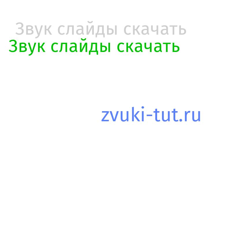 слайды Звук