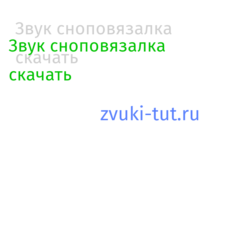 сноповязалка Звук