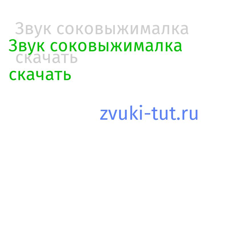 соковыжималка Звук