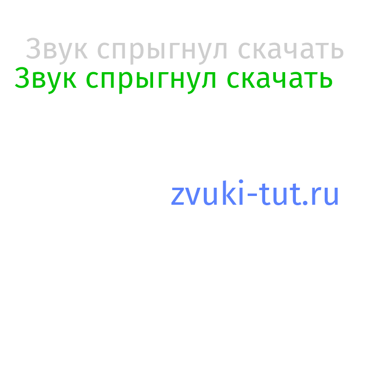 спрыгнул Звук
