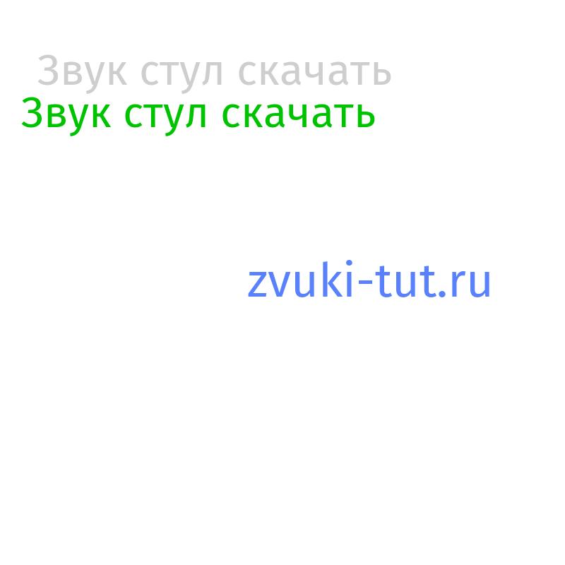 стул Звук