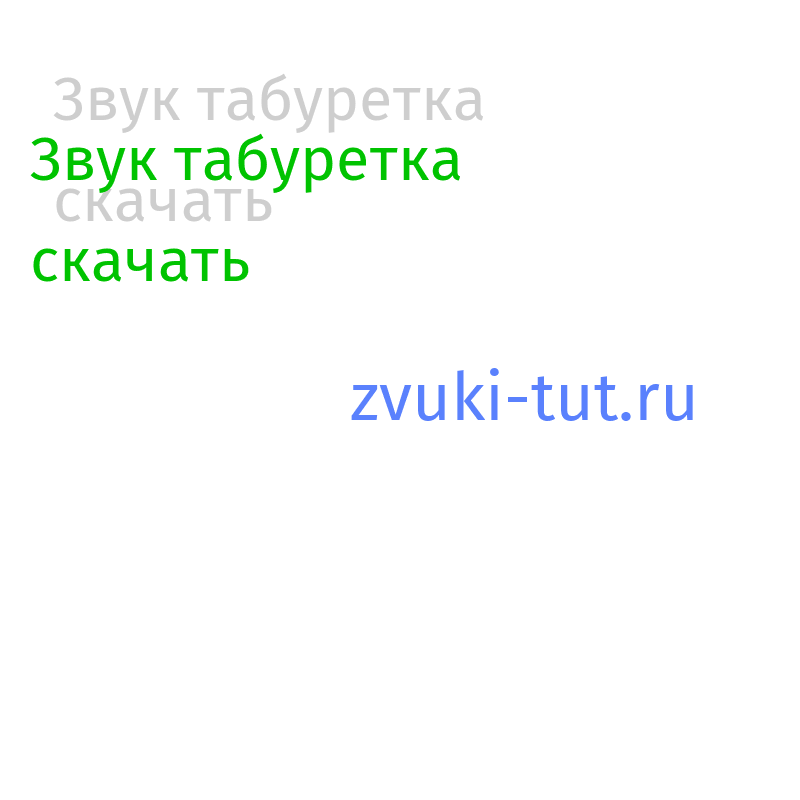 табуретка Звук