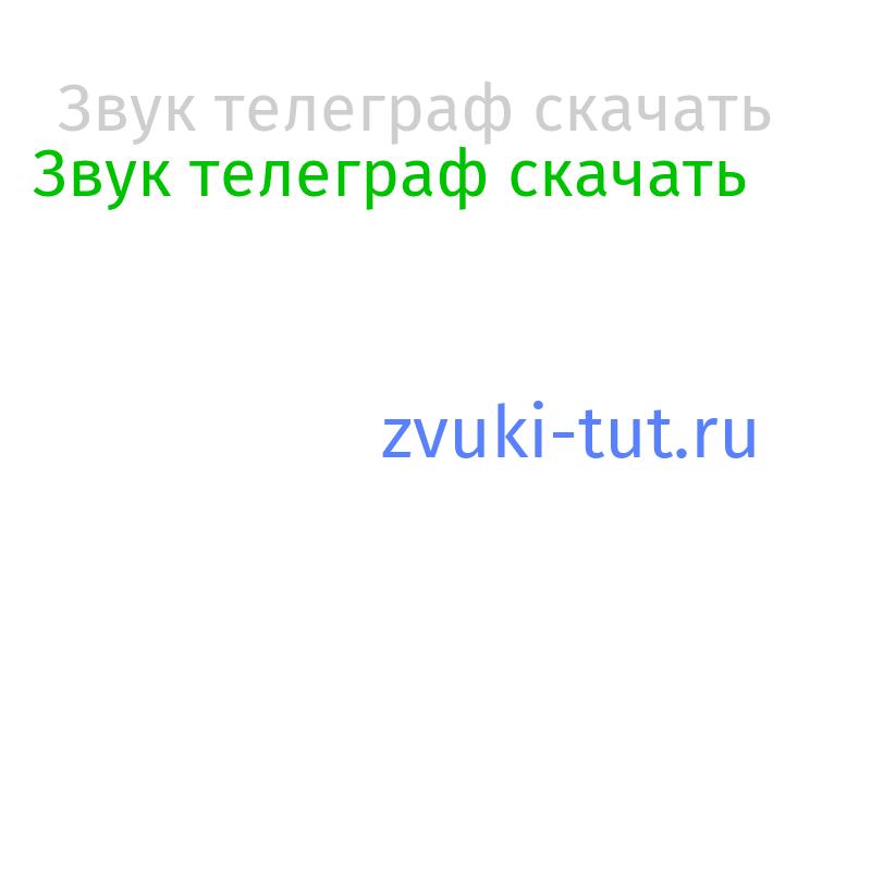 телеграф Звук