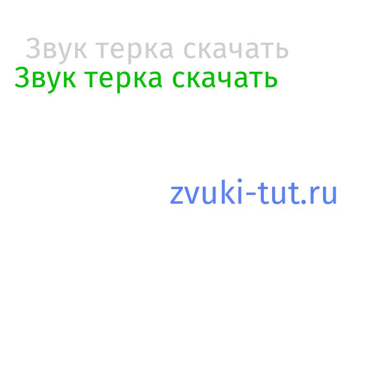 терка Звук