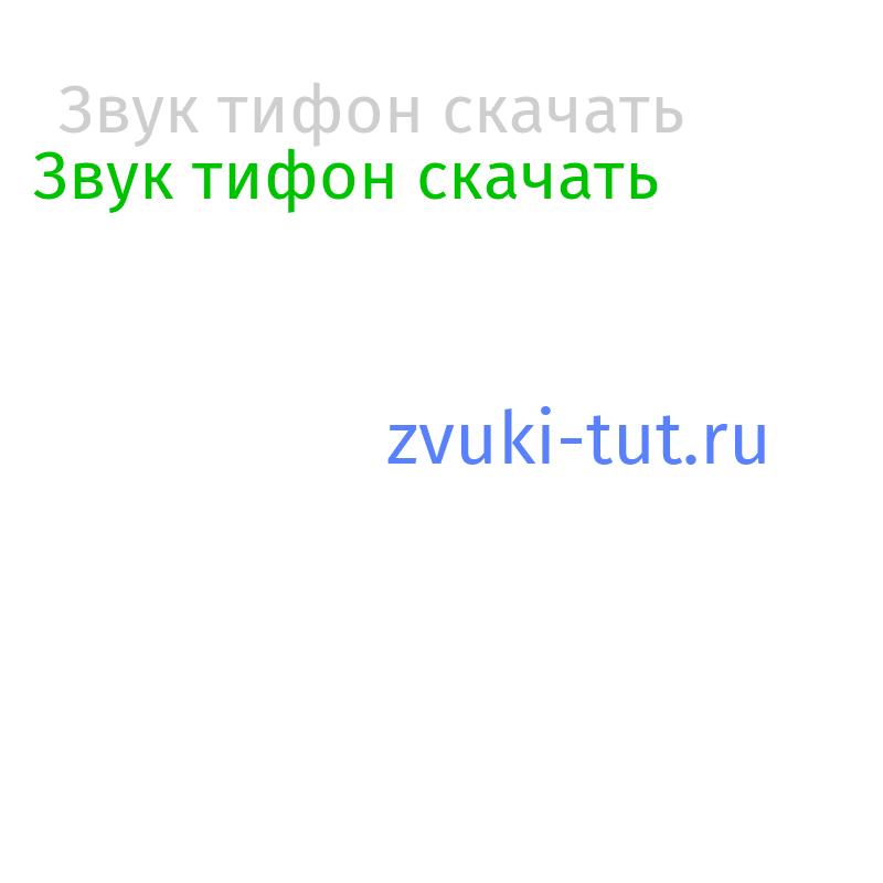тифон Звук