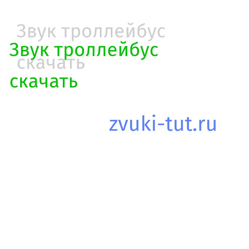 троллейбус Звук