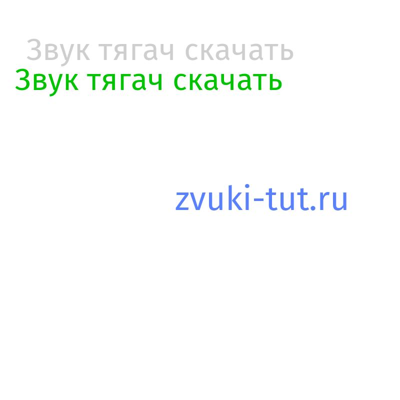 тягач Звук