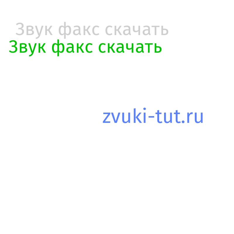 факс Звук