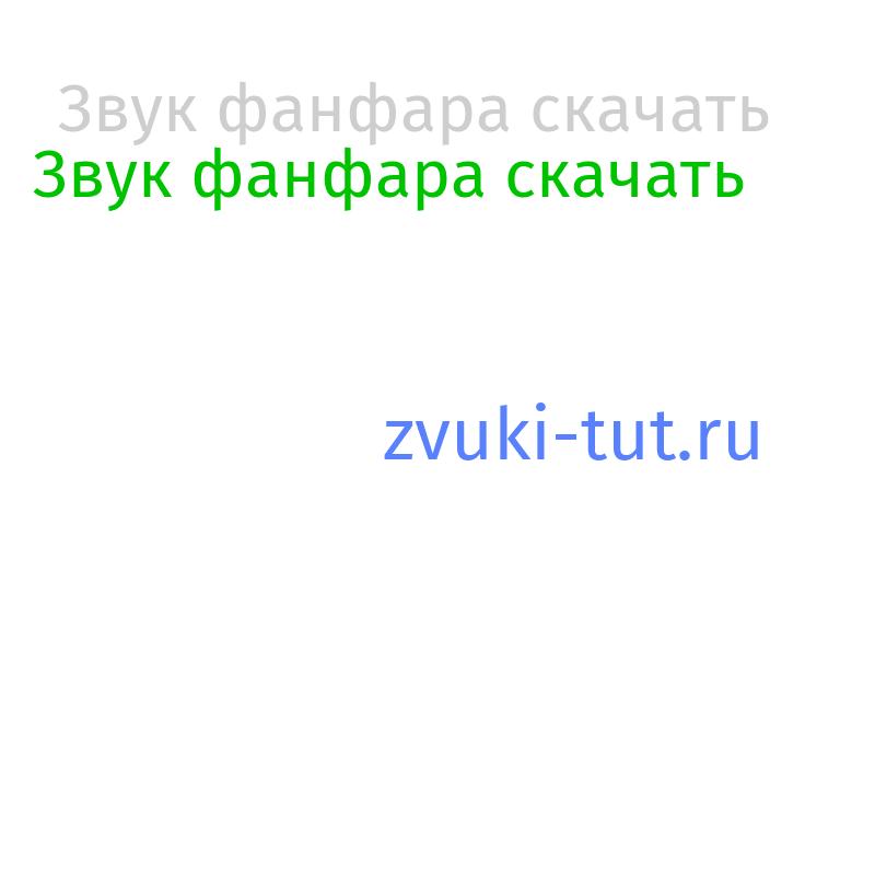 фанфара Звук