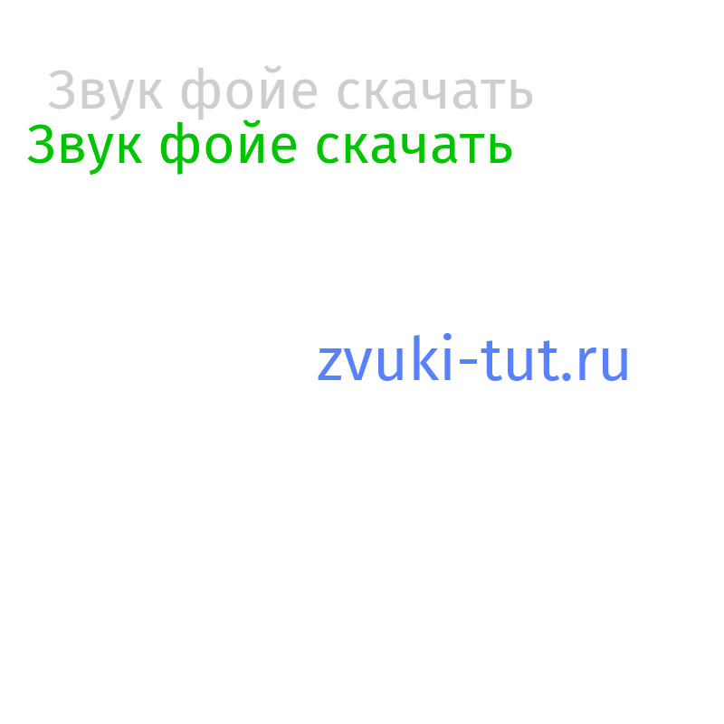 фойе Звук