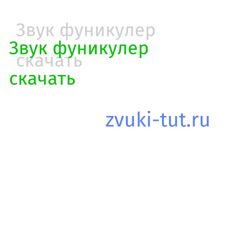 фуникулер Звук