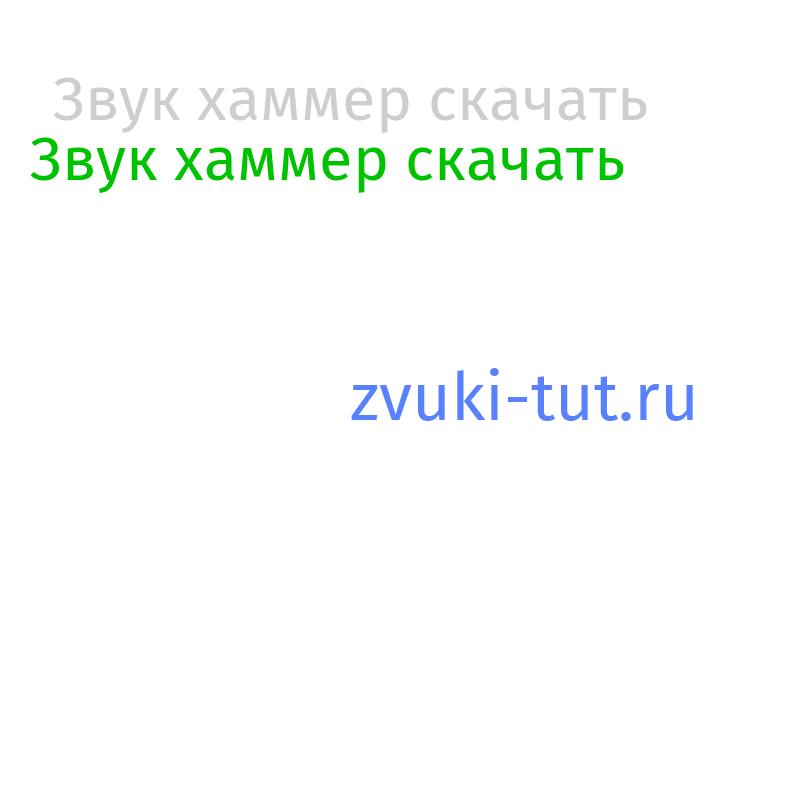 хаммер Звук