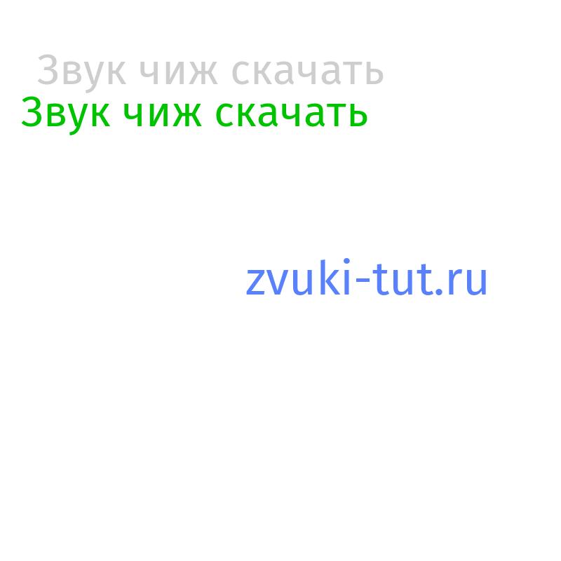 чиж Звук
