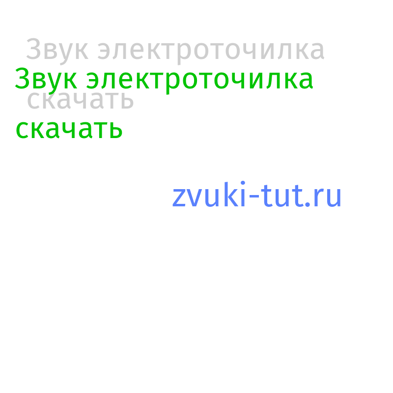 электроточилка Звук