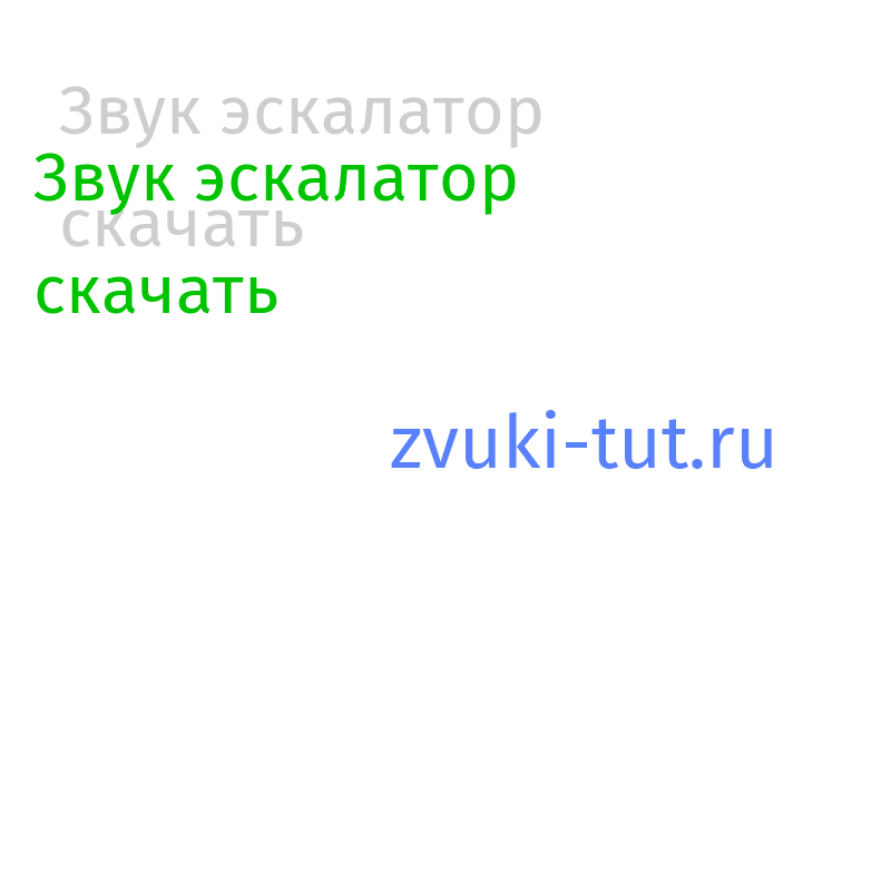 эскалатор Звук