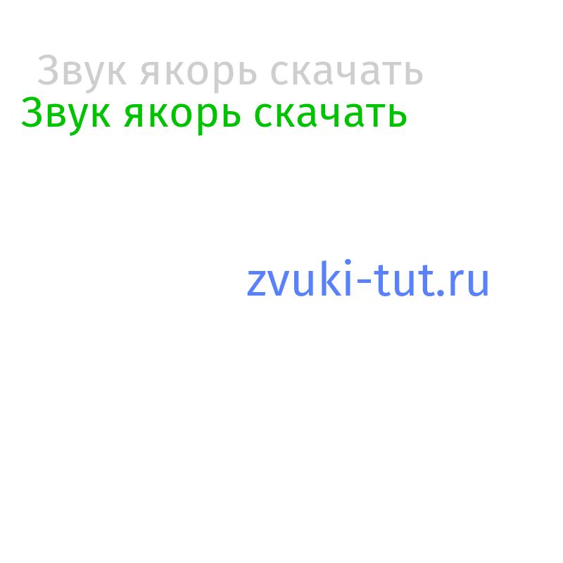 якорь Звук